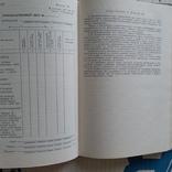 Руководство по учету вооружения имущества 1980р., фото №5
