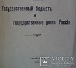 Государственный бюджет и государственные долги России 1908г., фото №2