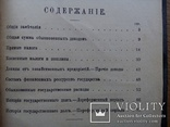 Государственный бюджет и государственные долги России 1908г., фото №3