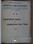 Государственный бюджет и государственные долги России 1908г., фото №12