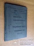 Государственный бюджет и государственные долги России 1908г., фото №13