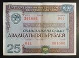 Облигация на 25 рублей СССР 1982 год., фото №2
