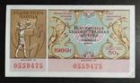Лотерейный билет СССР 1989 год., фото №2