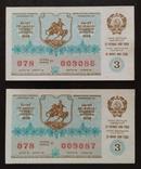 Два лотерейных билета СССР 1989 год., фото №2