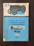 1932 Каталог Запчастей к трактору Юнайтед, фото №2