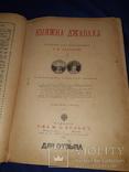 1915 Княжна Джаваха, фото №3