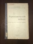 1916 Агрономический Поезд Железная дорога, фото №3