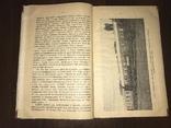 1916 Агрономический Поезд Железная дорога, фото №4