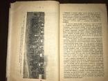 1916 Агрономический Поезд Железная дорога, фото №5