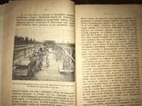 1916 Агрономический Поезд Железная дорога, фото №6