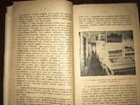 1916 Агрономический Поезд Железная дорога, фото №7
