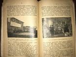 1916 Агрономический Поезд Железная дорога, фото №10