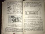 1948 Описание конструкций Автомобилей иностранных марок, фото №7