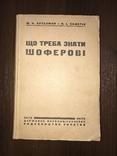 1936 Що треба знати Шоферові, фото №3