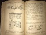 1936 Що треба знати Шоферові, фото №9