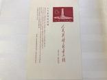 Китай. 1958 год. Памятник героям, фото №2