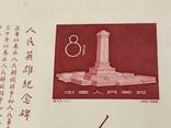 Китай. 1958 год. Памятник героям, фото №3