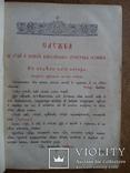 Старинная церковная книга, фото №3