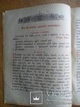Старинная церковная книга, фото №4