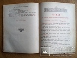 Старинная церковная книга, фото №6