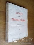Старинная церковная книга, фото №8