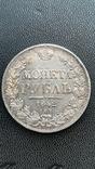 Рубль 1842 года., фото №4