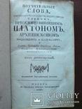 Платон 1786г. С гравюрами в тексте., фото №3