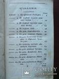 Платон 1786г. С гравюрами в тексте., фото №5