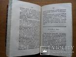 Антикварий 1826г. Прижизненное издание!, фото №6