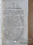 Старинный журнал Патриот 1804г., фото №4