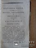 Старинный журнал Патриот 1804г., фото №5