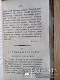 Старинный журнал Патриот 1804г., фото №8