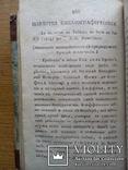 Старинный журнал Патриот 1804г., фото №9