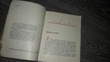Живой трудовой железобетонный Харьков 1964 Путеводитель, фото №4