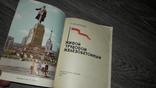 Живой трудовой железобетонный Харьков 1964 Путеводитель, фото №6