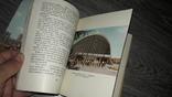 Живой трудовой железобетонный Харьков 1964 Путеводитель, фото №7