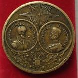 Медаль (жетон) періода Царської Росії, фото №2
