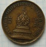 Медаль (жетон) періода Царської Росії, фото №4