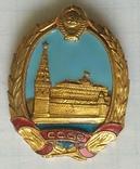 Знак к Почетной Грамоте Верховного Совета СССР., фото №2