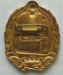 Знак к Почетной Грамоте Верховного Совета СССР., фото №5