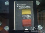 Книга Устройство и эксплуатация автомобилей В.П.Полосков 1979г., фото №2