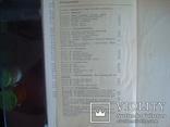 Книга Устройство и эксплуатация автомобилей В.П.Полосков 1979г., фото №13