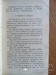 Иллюстрированный путеводитель от Одессы до Афона 1903г., фото №8