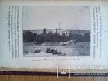 Иллюстрированный путеводитель от Одессы до Афона 1903г., фото №9