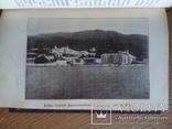 Иллюстрированный путеводитель от Одессы до Афона 1903г., фото №13