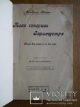 Так говорил Заратустра 1911г. Ф. Ницше, фото №3