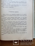Так говорил Заратустра 1911г. Ф. Ницше, фото №4
