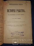 1896 История рабства с древнейших времен, фото №3