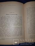 1896 История рабства с древнейших времен, фото №5