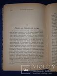 1896 История рабства с древнейших времен, фото №7